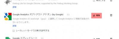 Google-Analytics-オプトアウト-アドオン02
