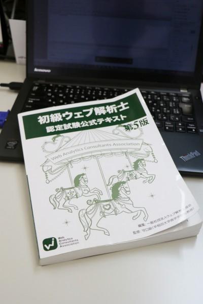 ウェブ解析士01