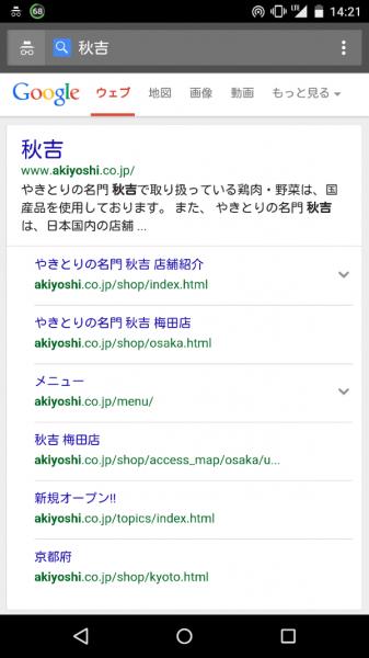 福井のグルメ検索03