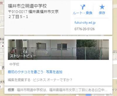 GoogleMapオーナー申請02