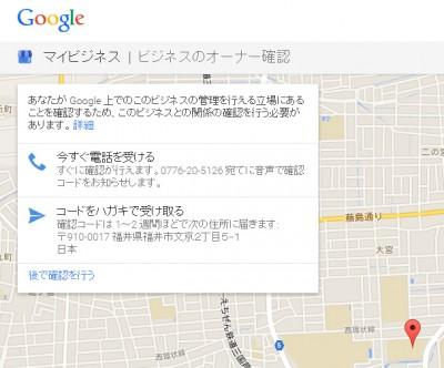 GoogleMapオーナー申請04
