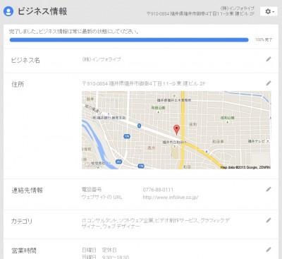 GoogleMapオーナー申請07