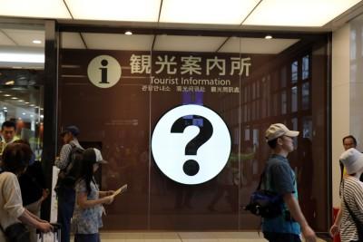 金沢駅の観光案内所