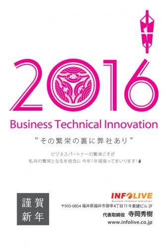 2016年賀インフォライブ