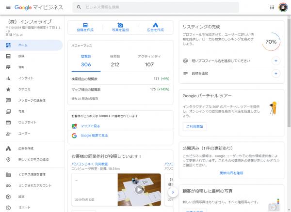 Googleマイビジネスホーム画面