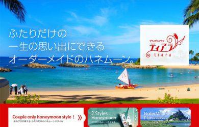 旅行の楽しさを伝えるホームページ