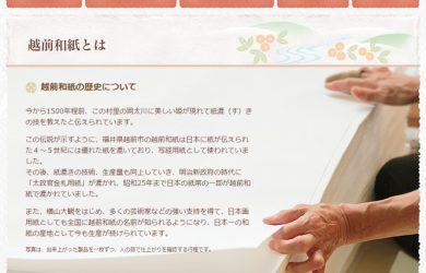 紙と神の郷から越前和紙を届ける
