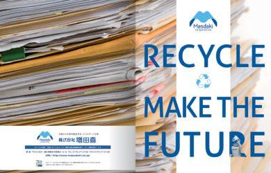 古紙リサイクルを通じ喜び提案を行う