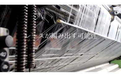 レースが編み出す可能性に挑戦する(映像制作)